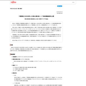 SNSを活用した外国人観光客ニーズ・動向調査