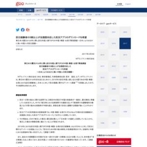 中国・韓国・台湾における訪日経験者と、日本人に対して防災意識に関するアンケート調査