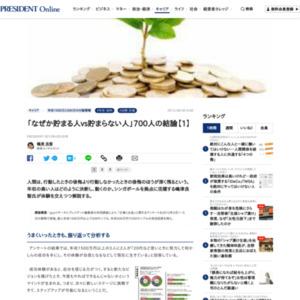 「仕事とお金」に関するアンケート