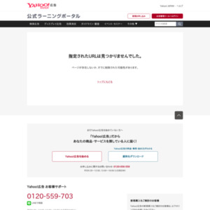 Yahoo!プロモーション広告アワード2014