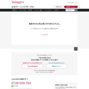 「インターネット広告」意識・動向調査