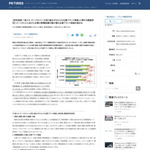 「省エネ・ピークカットへの取り組みがもたらす企業ブランド価値」に関する調査研究