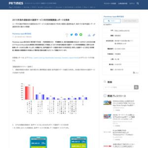 2015年海外渡航者の通信サービス利用実態調査レポート