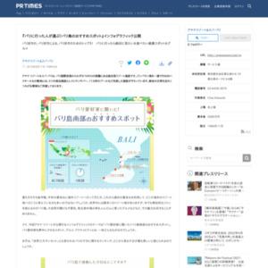 『バリに行った人が選ぶ!バリ島のおすすめスポット』インフォグラフィック