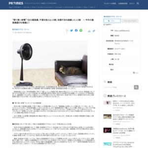 扇風機に関する消費者の意識・実態調査