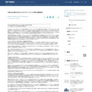 主要日本企業200社以上のビジネス・トラベルに関する調査報告