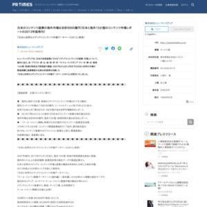 日本と世界のメディア×コンテンツ市場データベース2013