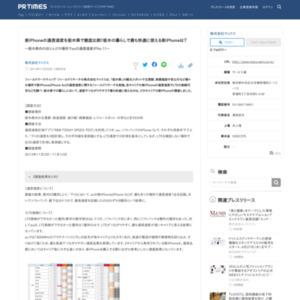 新iPhoneの通信速度を【栃木県】で徹底比較