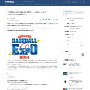 野球キャンプに関するアンケートおよびヒアリング調査