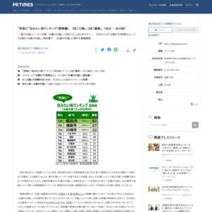"""""""死後に""""住みたい街ランキング(関東編)"""