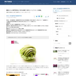 「好きな和菓子・和洋スイーツ」 アンケート