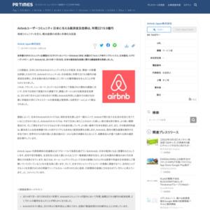 Airbnbユーザーコミュニティ 日本に与える経済波及効果