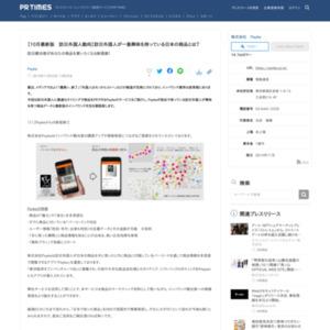 【10月最新版 訪日外国人動向】訪日外国人が一番興味を持っている日本の商品とは?