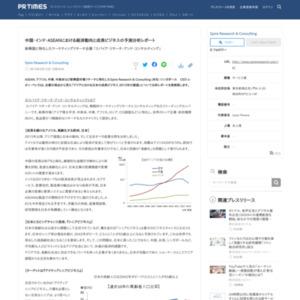 中国・インド・ASEANにおける経済動向と成長ビジネスの予測分析レポート