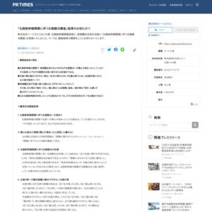 北陸新幹線開業に伴う北陸観光調査