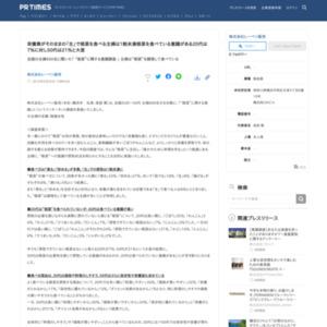 """""""根菜""""に関する意識調査"""