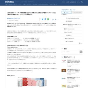 北海道民カーユーザーの実態調査