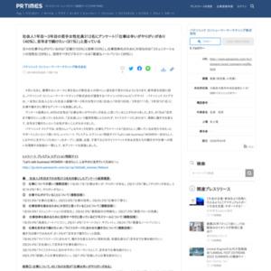 社会人1年目~3年目の若手女性社員312名にアンケート!