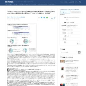 プロポーズ大調査2012