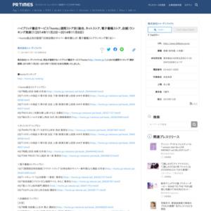 「honto」週間ストア別(総合、ネットストア、電子書籍ストア、店舗)ランキング(2014年11月2日~2014年11月8日)