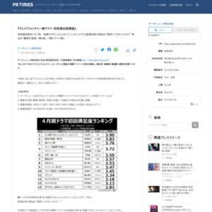 テレビウォッチャー春ドラマ・初回満足度調査 データニュース