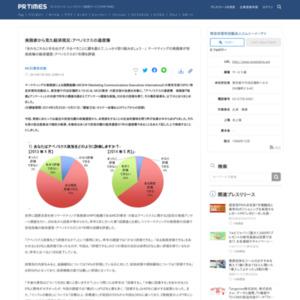 実務家から見た経済現況:アベノミクスの通信簿