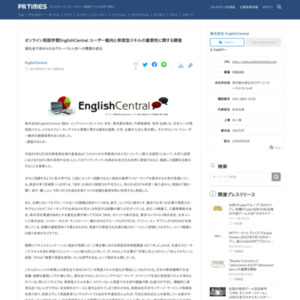 オンライン英語学習EnglishCentral ユーザー動向と発信型スキルの重要性に関する調査