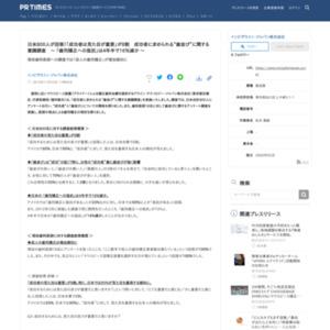 """成功者に求められる""""歯並び""""に関する意識調査"""