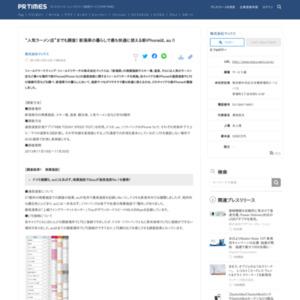 """""""人気ラーメン店""""までも調査! 新潟県の暮らしで最も快適に使える新iPhoneは、au !!"""