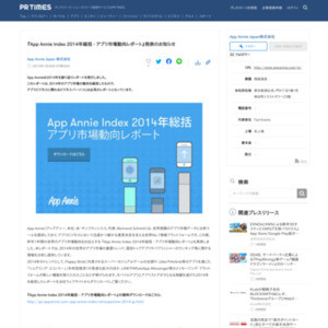App Annie Index 2014年総括 - アプリ市場動向レポート