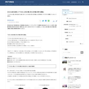 日本人女性の髪と見た目年齢に関する調査