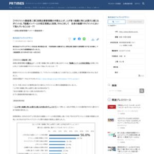 民間企業管理職アンケート調査