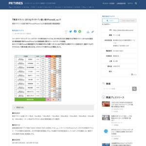 『東京マラソン 2014』でイチバン速い新iPhoneは、au !?