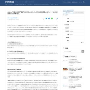 """中国の旧正月""""春節""""の旅行先人気ランキング"""