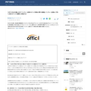 ベンチャー企業のオフィス移転に関する調査