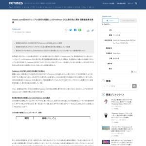 日本のミレニアル世代を対象としたPokemon GOと旅行先に関する調査