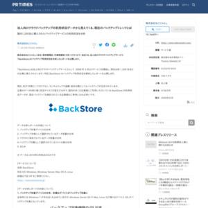 法人向けクラウドバックアップサービス「BackStore」のバックアップ利用状況を分析したレポート