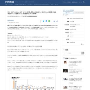 2016年7月29日公開『シン・ゴジラ』に関する劇場鑑賞者調査結果