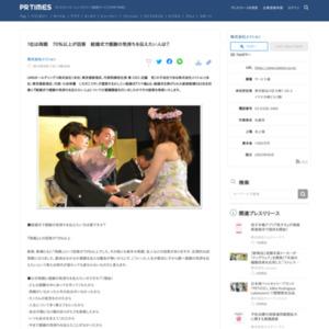 『結婚式で感謝の気持ちを伝えたい人』についての意識調査