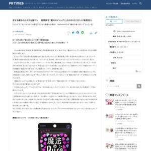 """""""恋のおまじない""""に関する調査"""