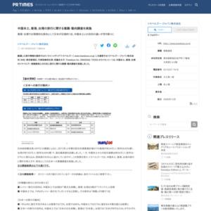 中国本土、香港、台湾の旅行に関する意識・動向調査