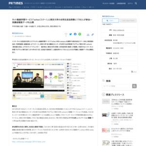 ネット動画学習サービス「schoo(スクー)」と東京大学の合同生放送授業に1700人が参加---受講者概要データを公開