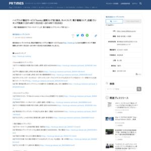 「honto」週間ストア別(総合、ネットストア、電子書籍ストア、店舗)ランキング(2014年11月23日~2014年11月29日)