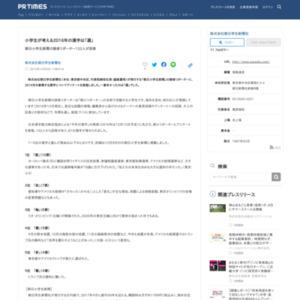 小学生が考える2016年の漢字 朝日新聞社