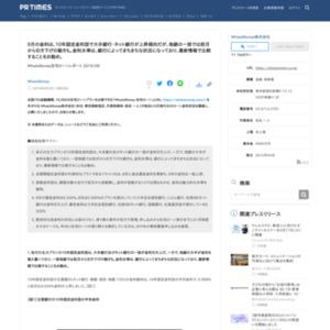 WhatzMoney住宅ローンレポート 2016/09