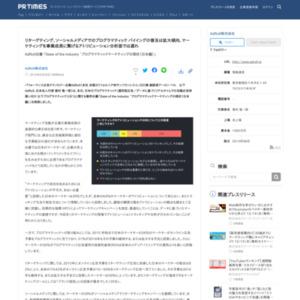State of the Industry ~プログラマティックマーケティングの現状(日本編)