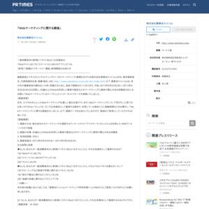 Webマーケティングに関する調査