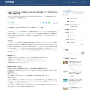 東京と北海道の20~40代未婚女性489名に聞いた婚活・交際・結婚に関するアンケート調査