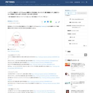 「honto」週間ストア別(総合、ネットストア、電子書籍ストア、店舗)ランキング(2014年11月30日~2014年12月6日)