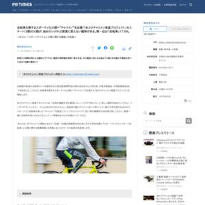 スポーツサイクルと父親に関する調査